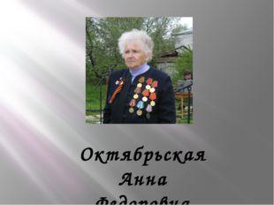 Октябрьская Анна Федоровна