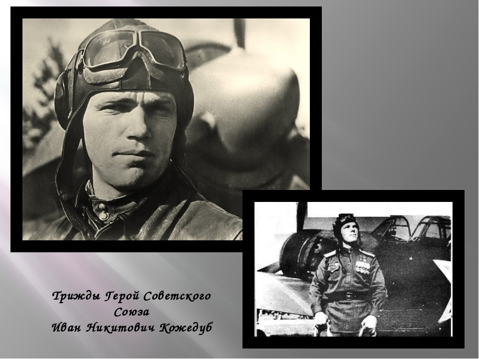 Трижды Герой Советского Союза Иван Никитович Кожедуб