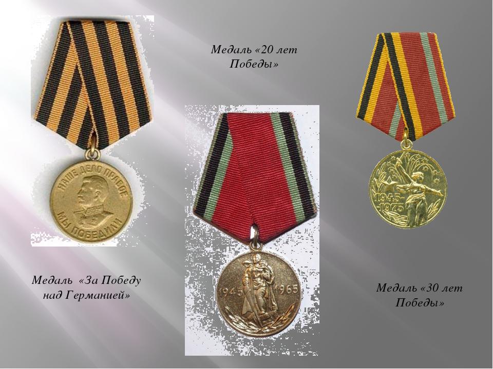 Медаль «За Победу над Германией» Медаль «20 лет Победы» Медаль «30 лет Победы»