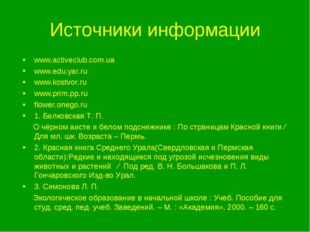 Источники информации www.activeclub.com.ua www.edu.yar.ru www.kostvor.ru www.