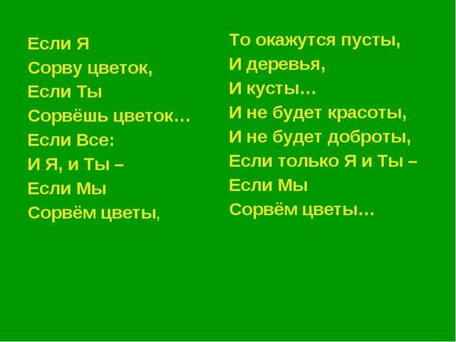 Если Я Сорву цветок, Если Ты Сорвёшь цветок… Если Все: И Я, и Ты – Если Мы Со...