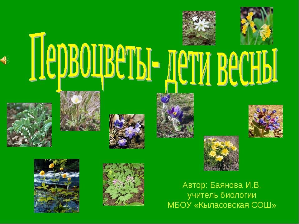 Автор: Баянова И.В. учитель биологии МБОУ «Кыласовская СОШ»