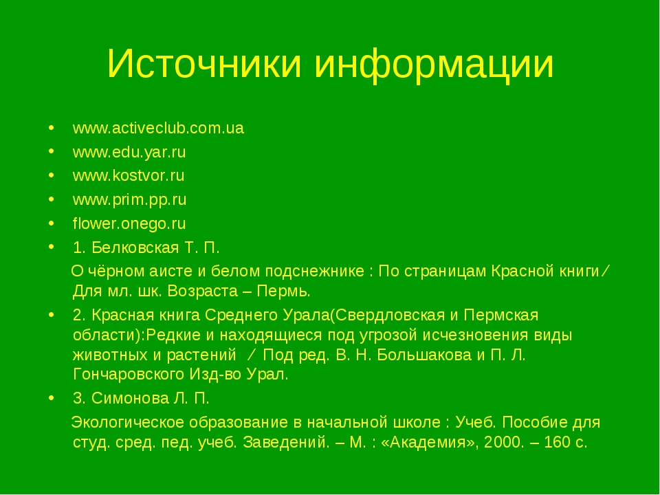 Источники информации www.activeclub.com.ua www.edu.yar.ru www.kostvor.ru www....