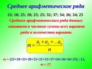 Среднее арифметическое ряда Средним арифметическим ряда данных называется час