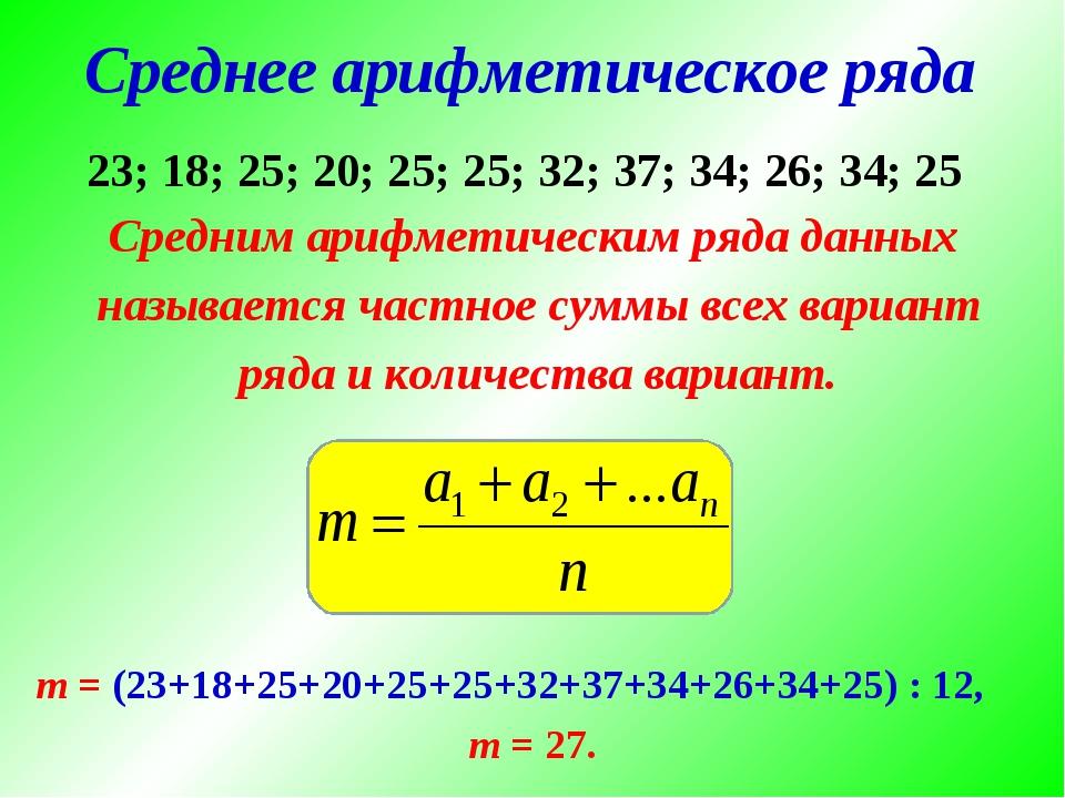 Среднее арифметическое ряда Средним арифметическим ряда данных называется час...