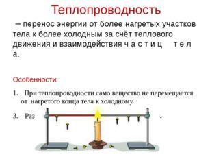 Теплопроводность – перенос энергии от более нагретых участков тела к более хо