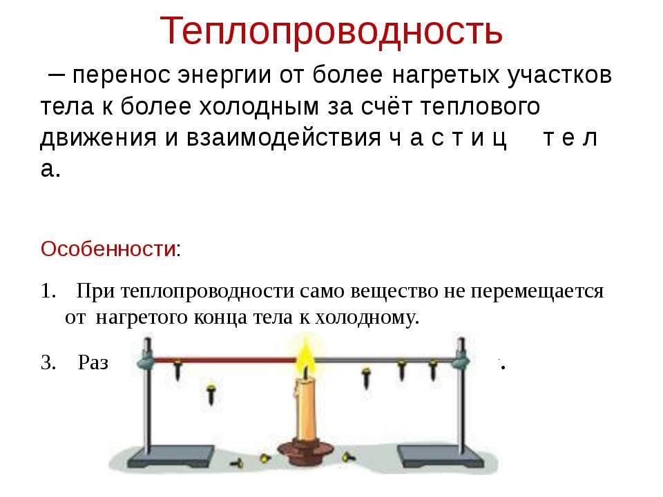 Теплопроводность – перенос энергии от более нагретых участков тела к более хо...