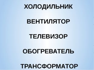 ХОЛОДИЛЬНИК ВЕНТИЛЯТОР ТЕЛЕВИЗОР ОБОГРЕВАТЕЛЬ ТРАНСФОРМАТОР