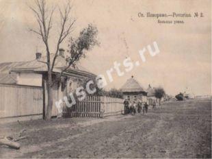 Станция Поворино основана летом 1870 года. Название станция получила по ближа