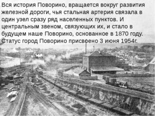 Вся история Поворино, вращается вокруг развития железной дороги, чья стальная