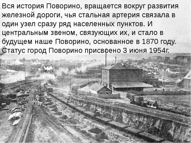 Вся история Поворино, вращается вокруг развития железной дороги, чья стальная...