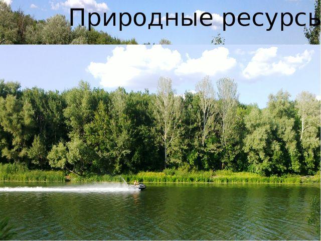 Природные ресурсы Река Хопер одна из рек юго-востока России, протяженностью 7...