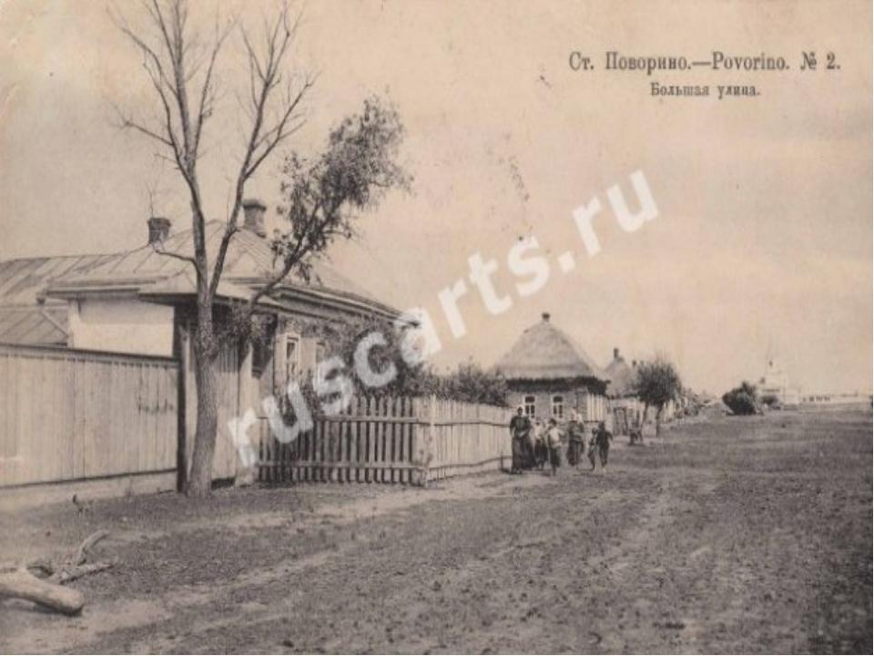 Станция Поворино основана летом 1870 года. Название станция получила по ближа...