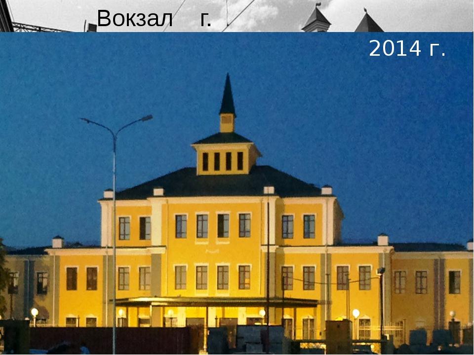 Вокзал г. Поворино 2014 г.