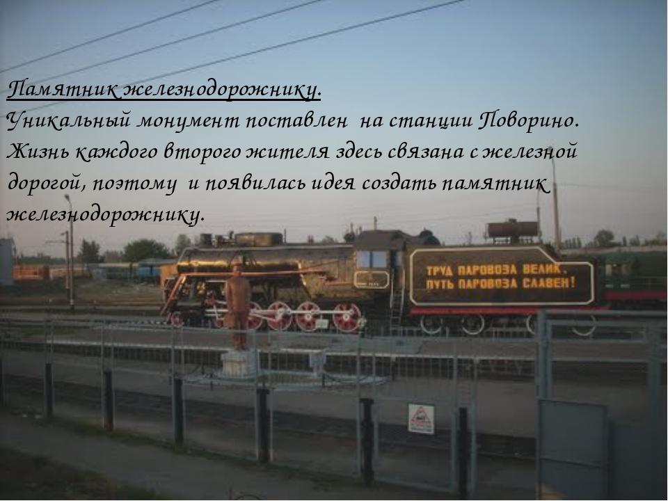 Памятник железнодорожнику. Уникальный монумент поставлен на станции Поворино...