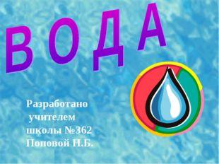 Разработано учителем школы №362 Поповой Н.Б.