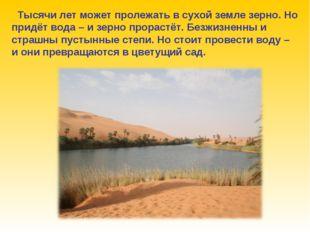 Тысячи лет может пролежать в сухой земле зерно. Но придёт вода – и зерно про