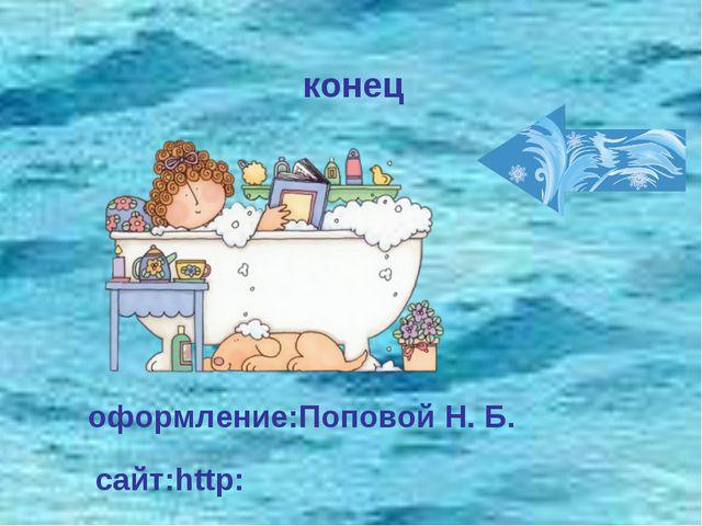конец оформление:Поповой Н. Б. сайт:http: