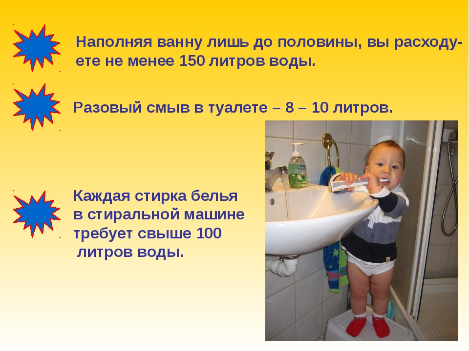 Наполняя ванну лишь до половины, вы расходу- ете не менее 150 литров воды. Ра...