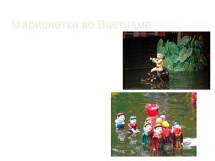 Марионетки во Вьетнаме В начале, в качестве кукол выступали огородные чучела,