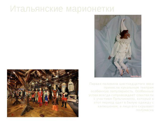 Итальянские марионетки Пик популярности кукол «марионетте» настал в Италии в...