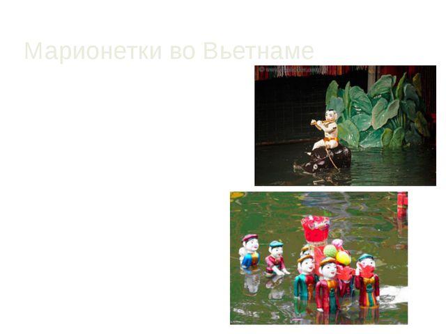 Марионетки во Вьетнаме В начале, в качестве кукол выступали огородные чучела,...