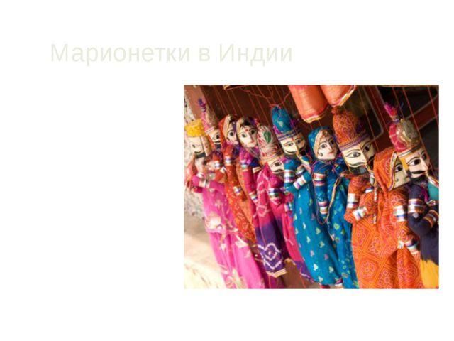 Марионетки в Индии История этих кукол начинается в глубине веков с традицион...