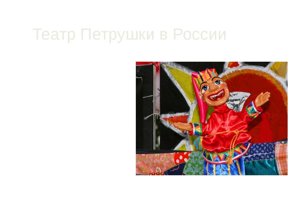 Театр Петрушки в России В XIX веке театр Петрушки был самым популярным и расп...