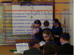 Методические приемы создания проблемной ситуации: Подвести учащихся к противо