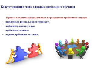 Приемы мыслительной деятельности по разрешению проблемной ситуации: проблемны