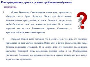 1.«Князь Владимир Святославович начал свое правление с убийства своего бра