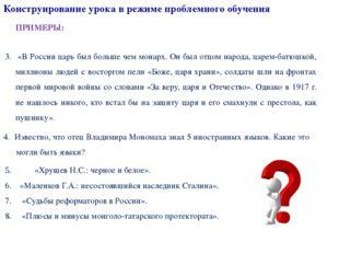 3.«В России царь был больше чем монарх. Он был отцом народа, царем-батюшк