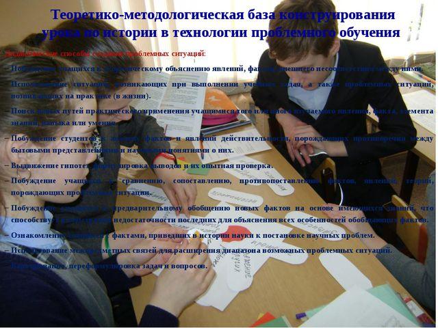 Дидактические способы создания проблемных ситуаций: Побуждение учащихся к тео...