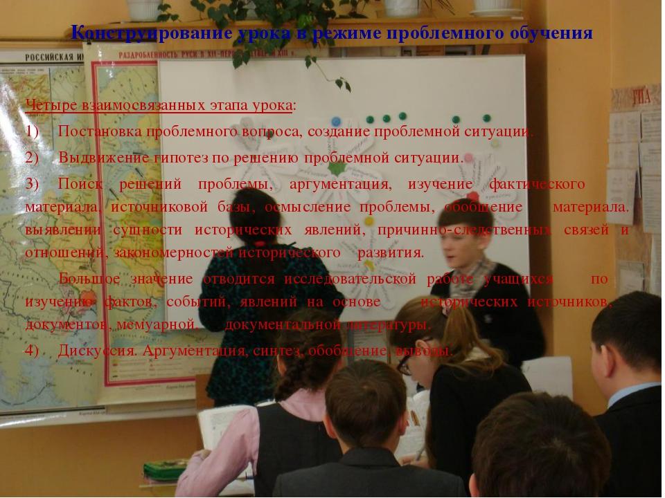 Конструирование урока в режиме проблемного обучения Четыре взаимосвязанных эт...