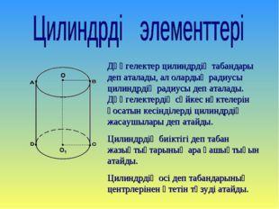 Дөңгелектер цилиндрдің табандары деп аталады, ал олардың радиусы цилиндрдің р