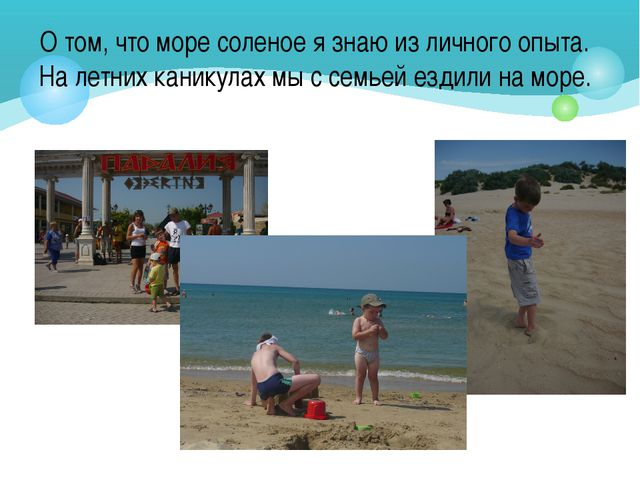 О том, что море соленое я знаю из личного опыта. На летних каникулах мы с сем...