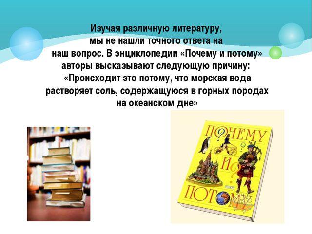 Изучая различную литературу, мы не нашли точного ответа на наш вопрос. В энци...