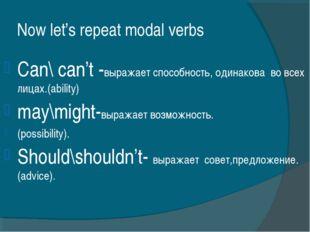 Now let's repeat modal verbs Can\ сan't -выражает способность, одинакова во в