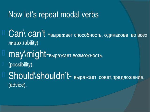 Now let's repeat modal verbs Can\ сan't -выражает способность, одинакова во в...
