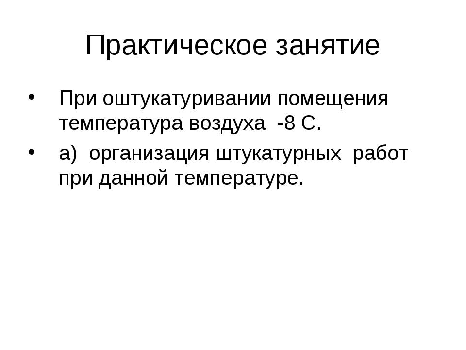 Практическое занятие При оштукатуривании помещения температура воздуха -8 С....