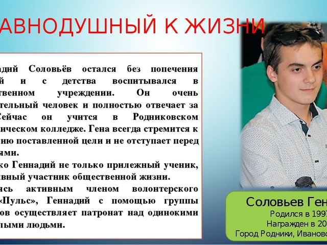 НЕРАВНОДУШНЫЙ К ЖИЗНИ Соловьев Геннадий Родился в 1997 г. Награжден в 2016 г....