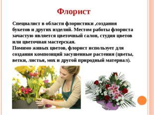 Флорист Специалист в областифлористики,создания букетов и других изделий. М
