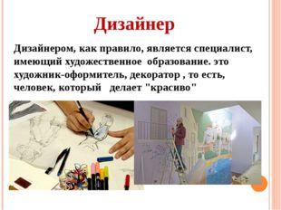 Дизайнер Дизайнером, как правило, является специалист, имеющий художественное