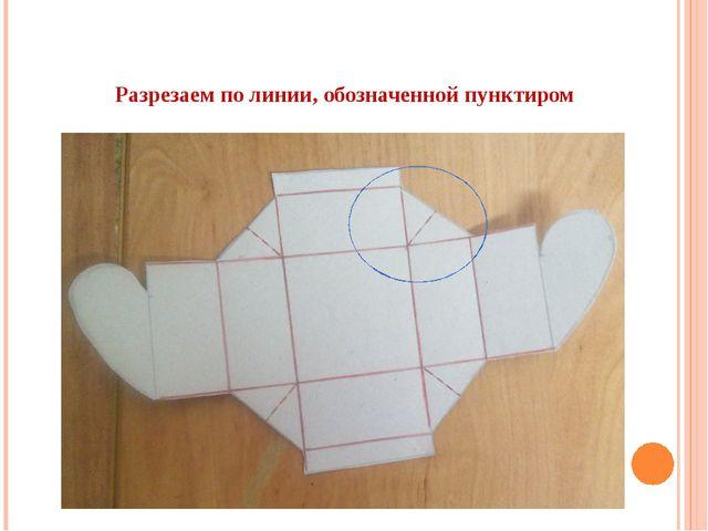 Разрезаем по линии, обозначенной пунктиром