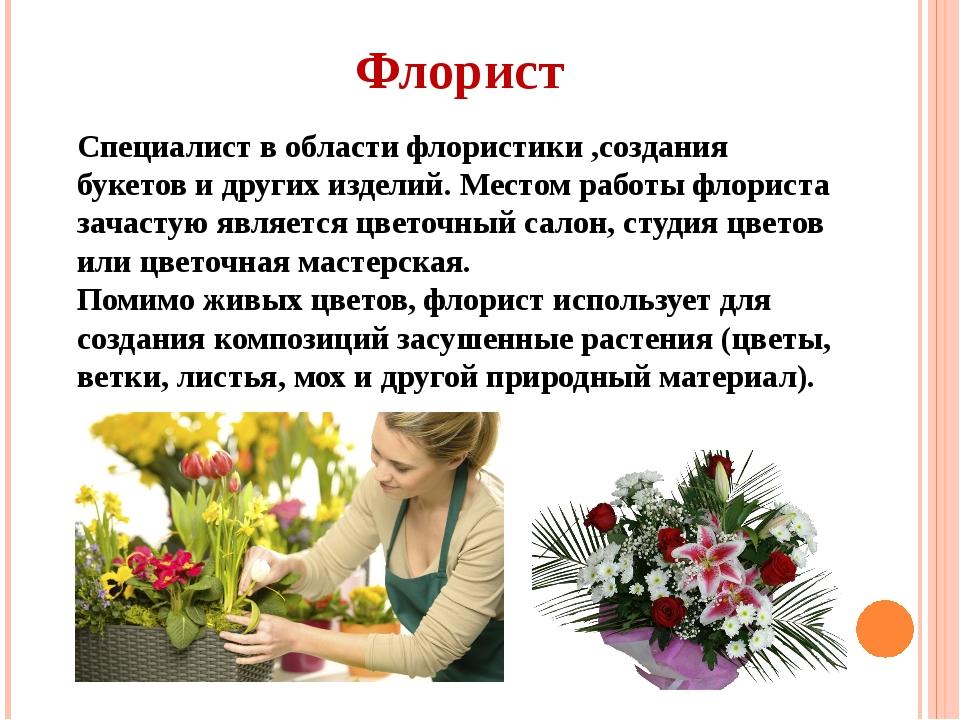 Флорист Специалист в областифлористики,создания букетов и других изделий. М...