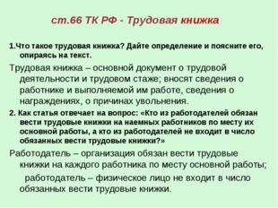 ст.66 ТК РФ - Трудовая книжка 1.Что такое трудовая книжка? Дайте определение