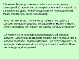 15-летняя Маша устроилась работать в поликлинику санитаркой. Старшая сестра п