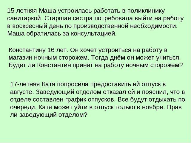 15-летняя Маша устроилась работать в поликлинику санитаркой. Старшая сестра п...
