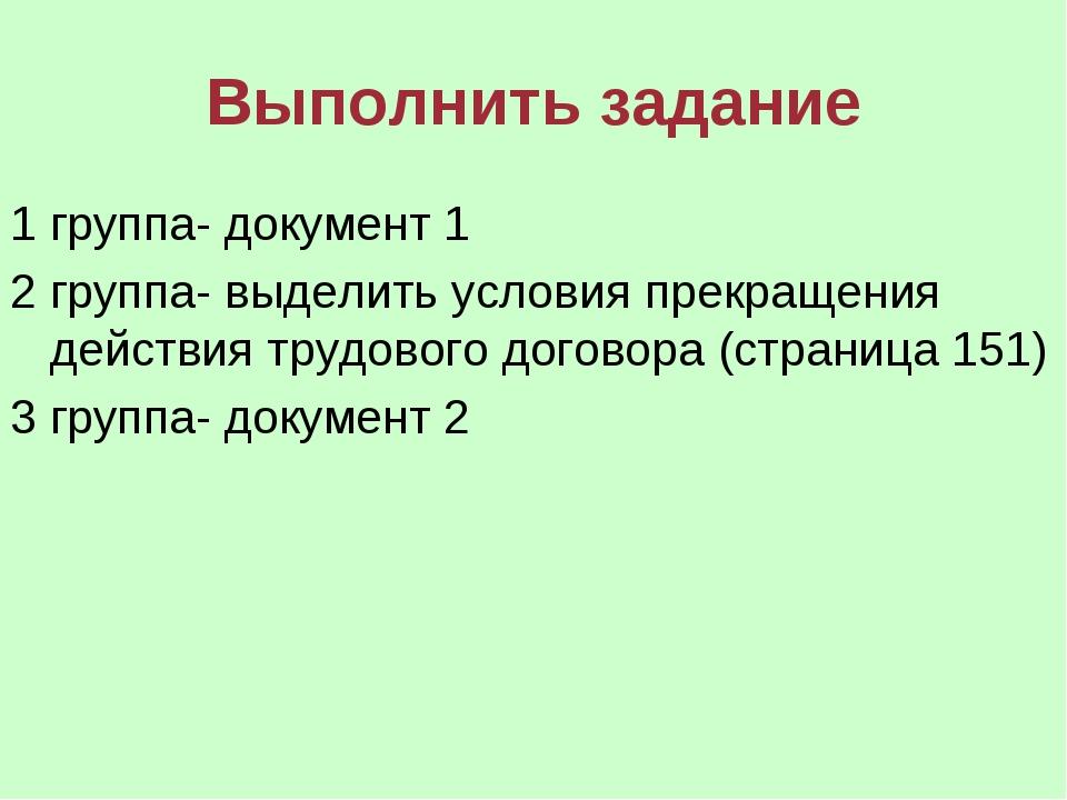 Выполнить задание 1 группа- документ 1 2 группа- выделить условия прекращения...
