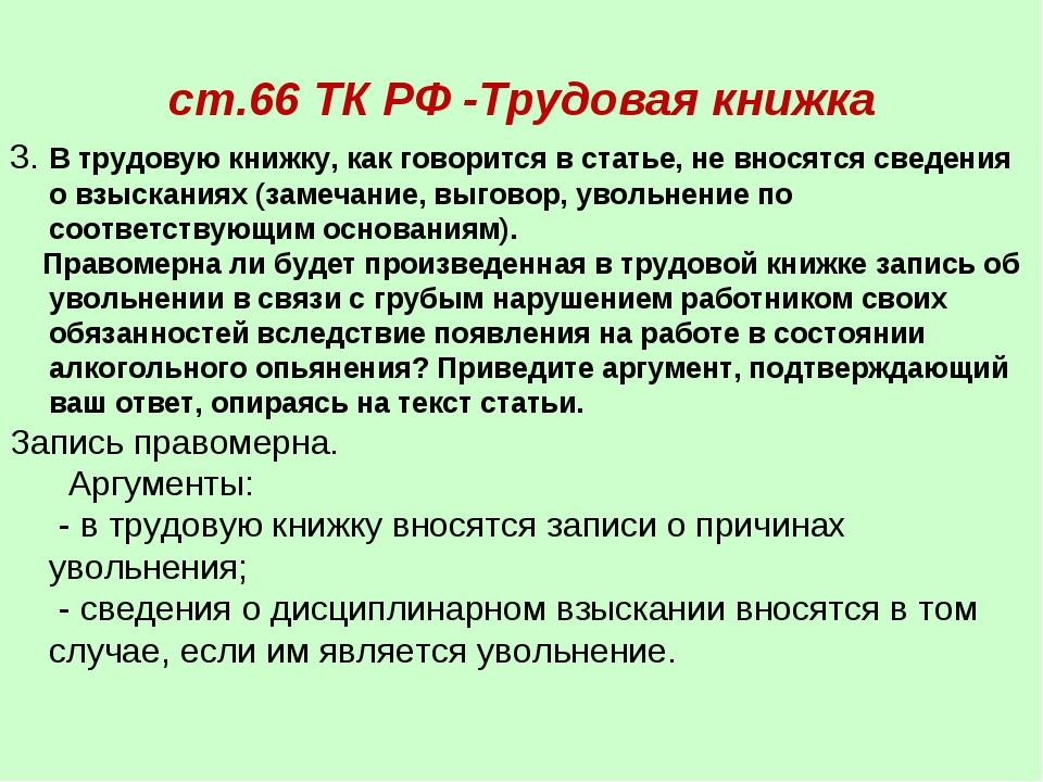 ст.66 ТК РФ -Трудовая книжка 3. В трудовую книжку, как говорится в статье, не...